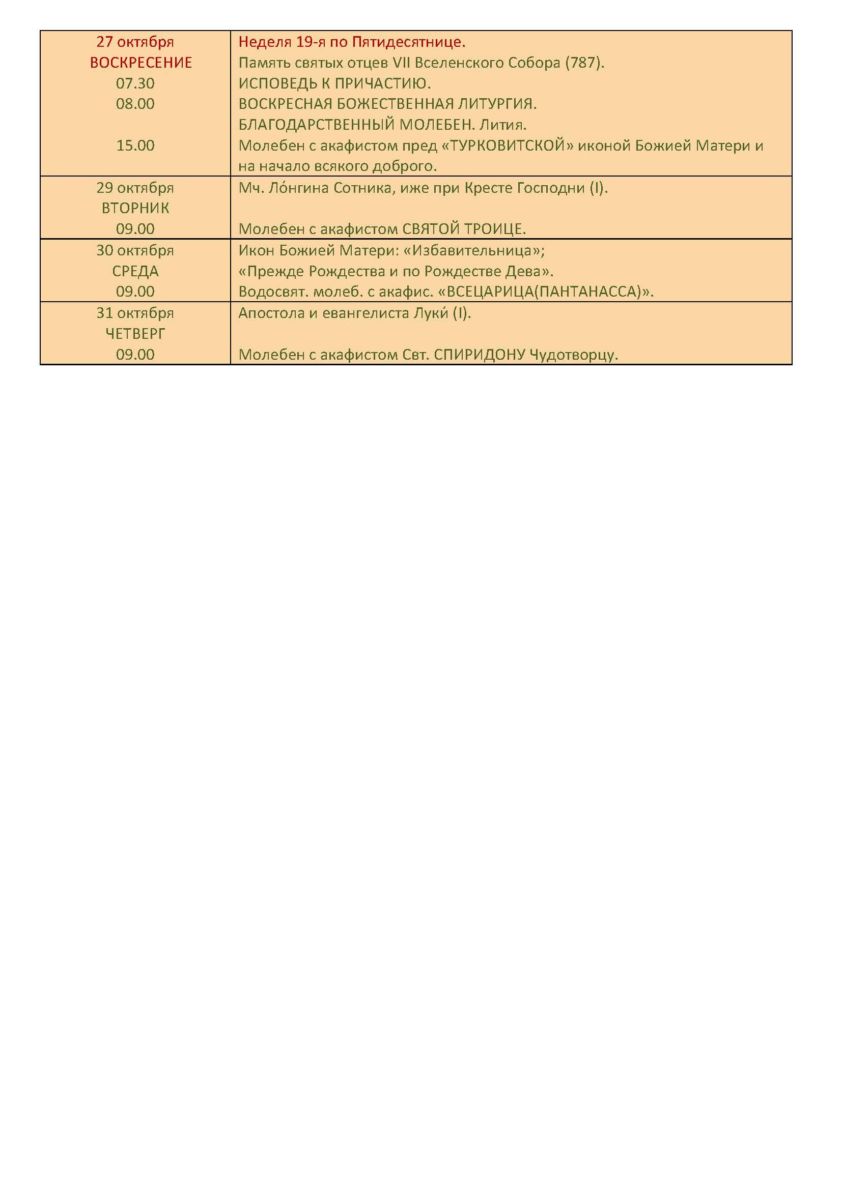 10 график служб на октябрь_Page_3